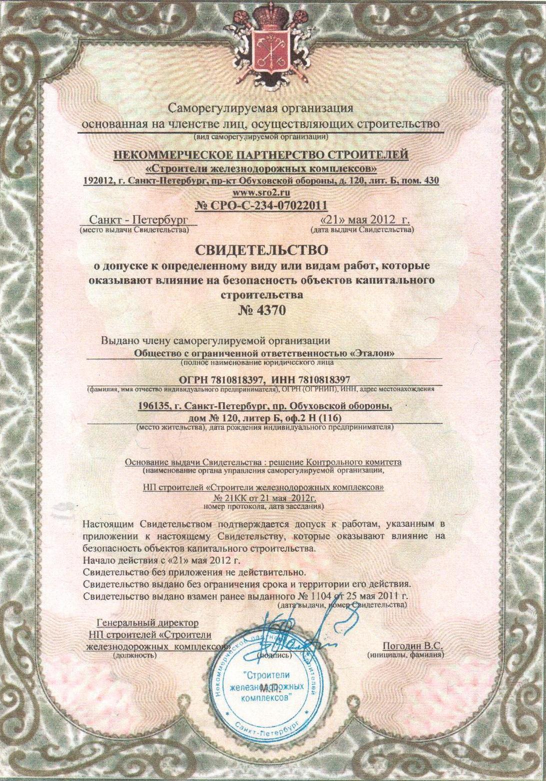 строительная компания с лицензией