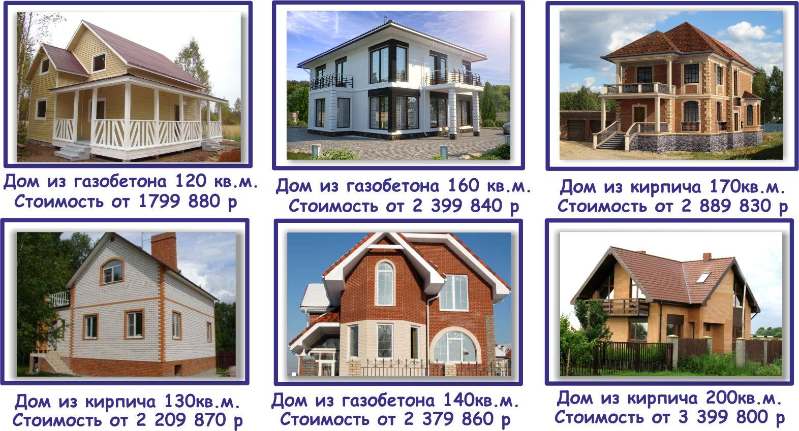 Строительство жилого домика, дач, хозяйственных построек